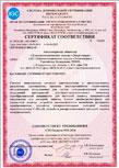 Сертификат соответствия СТО Газпром