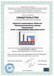 Свидетельство о допуске в СРО МОАПП МСП-ОПОРА проектировщики