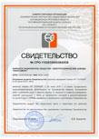 Свидетельство о вступлении в саморегулируемую организацию НП «СОПКОР»